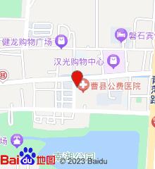 曹县磬石街道办事处社区卫生服务中心