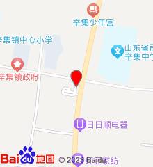 冠县辛集中心卫生院