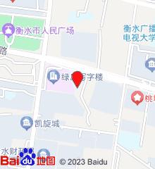 桃城区郑家河沿中心卫生院