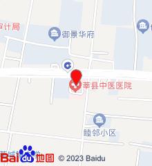 莘县中医医院