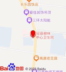 冠县柳林中心卫生院