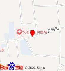 饶阳县妇幼保健院
