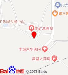 丰城矿务局总医院