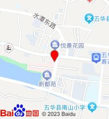 五华县中医医院