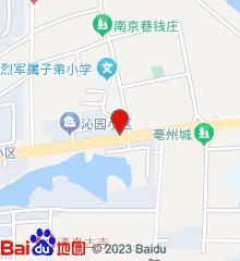 谯城区花戏楼办事处白布社区卫生服务中心