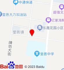 东昌府区第二人民医院