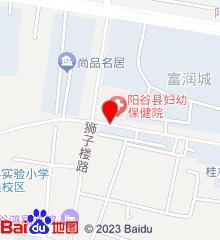 阳谷县妇幼保健院