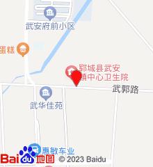 郓城县武安镇中心卫生院