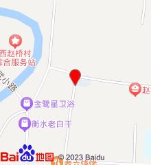 武邑县赵桥中心卫生院