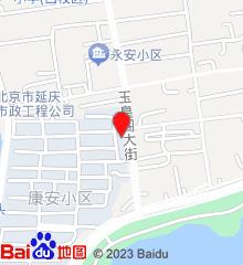 延庆县康安社区卫生服务站