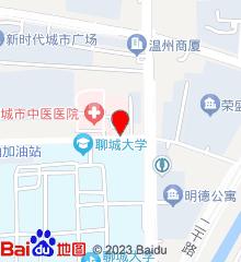 聊城市中医医院