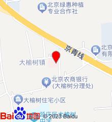 延庆县大榆树社区卫生服务中心