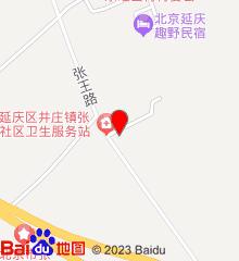延井庄社区卫生服务中心张五堡服务站