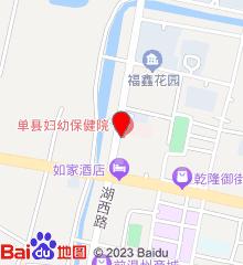 单县妇幼保健院