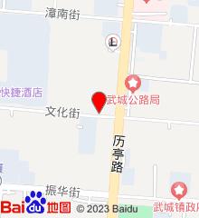 武城县广运卫生院