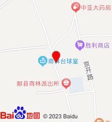 献县商林中心卫生院