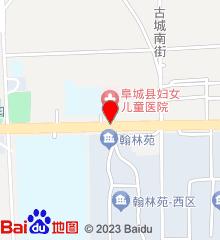 阜城县妇幼保健院