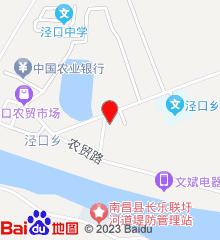 南昌县泾口乡卫生院