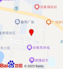 梁山县徐集中心卫生院