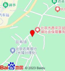 昌平区长陵社区卫生服务站