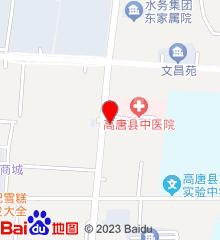 高唐县中医院