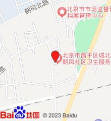 昌平城区朝凤社区卫生服务中心