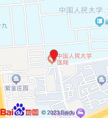 中国人民大学医院