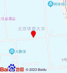 北京体育大学医院