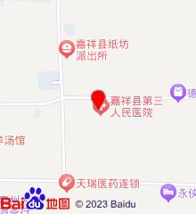 嘉祥县第三人民医院