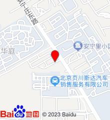 海淀清河毛纺厂社区卫生服务中心