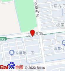 昌东小口流星花园社区卫生服务站