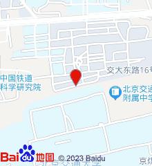 中国铁道科学院研究院门诊部