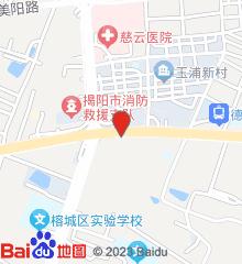 揭阳市慈云医院