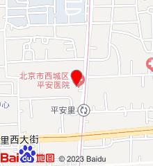 北京市西城区平安医院