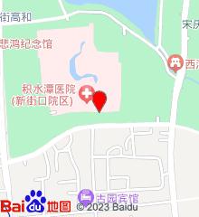 北京积水潭医院新街口院区