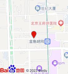 北京口腔医院王府井院区