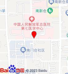 解放军总医院第七医学中心(原陆军总医院)
