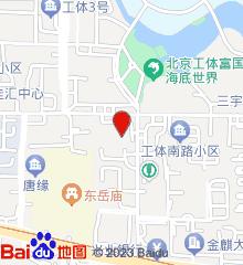 北京市朝阳区朝外社区卫生服务中心