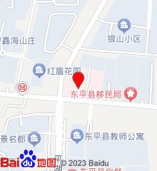 东平县中医院