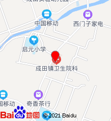 汕头市潮南区成田镇卫生院