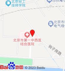 北京市朝阳区第二医院东坝院区
