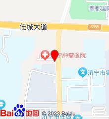 济宁市肿瘤医院