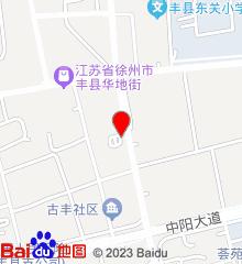 丰县中医院