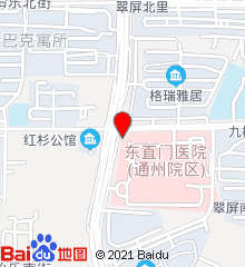 北京中医药大学东直门医院通州院区