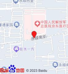 中国人民解放军第263医院