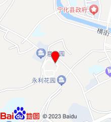 福建三明宁化县总医院