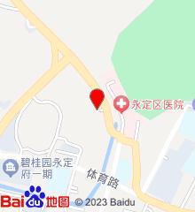 永定县妇幼保健院