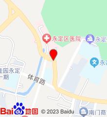 永定县医院