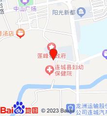 连城县医院