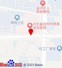 河北省沧州中西医结合医院